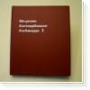Gartenpflanzen Ringbuch I - Stauden, Gräser, Farne